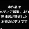 【 盗撮動画 】本作品はメディア報道により逮捕者が確定した本物のビデオです…※露天風呂盗撮映像