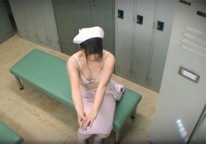 【病院盗撮動画】女子ロッカールームに隠しカメラを設置…可愛い看護師たちの警戒心ゼロの生着替えwww